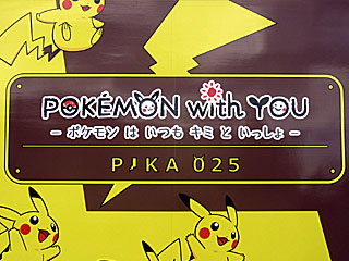 POKEMON with YOUトレイン